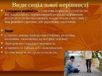 Види соціальної нерівності Соціальна нерівність — система відносин у суспільс...