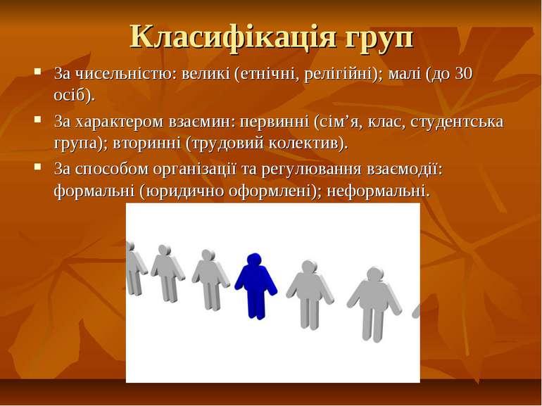Класифікація груп За чисельністю: великі (етнічні, релігійні); малі (до 30 ос...