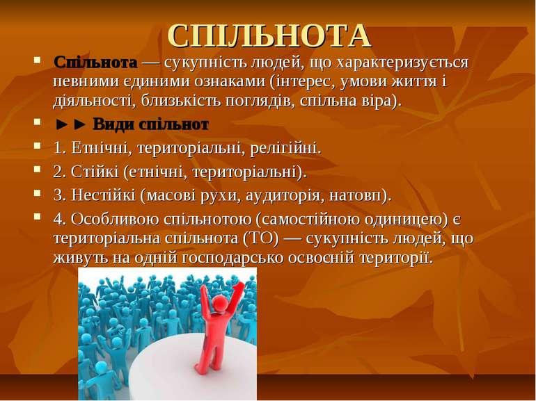 СПІЛЬНОТА Спільнота — сукупність людей, що характеризується певними єдиними о...