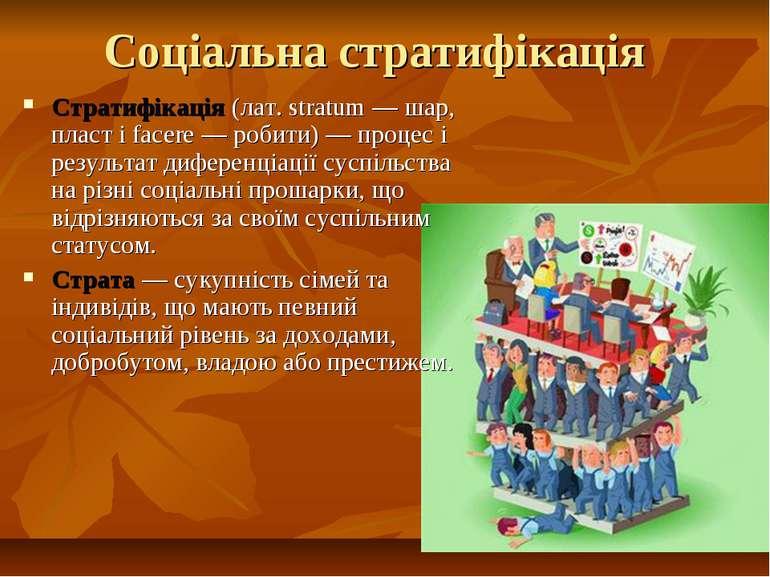 Соціальна стратифікація Стратифікація (лат. stratum — шар, пласт і facere — р...