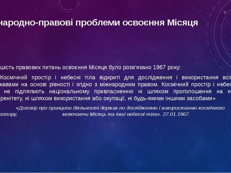 Більшість правових питань освоєння Місяця було розв'язано 1967 року: « Косміч...