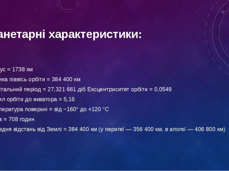 Планетарні характеристики: Радіус = 1738 км Велика піввісь орбіти = 384 400 к...