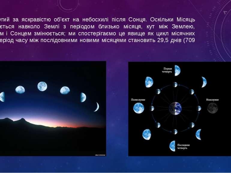 Це другий за яскравістю об'єкт на небосхилі після Сонця. Оскільки Місяць обер...
