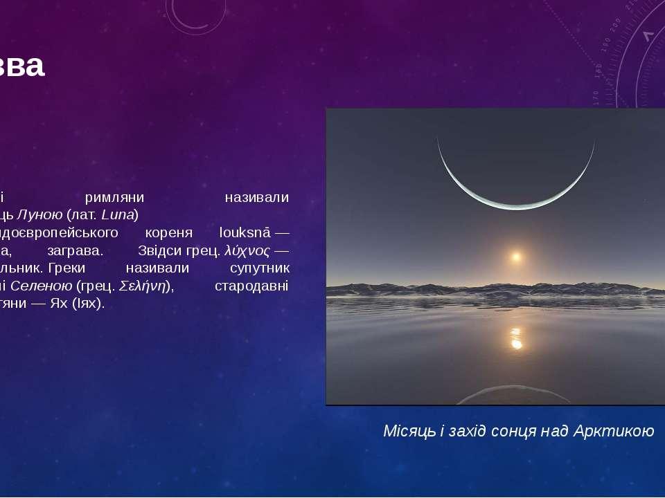 Давні римляни називали МісяцьЛуною(лат.Luna) відіндоєвропейського кореня ...