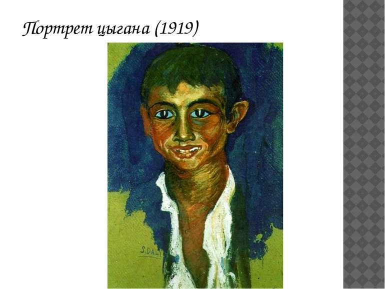 Портрет цыгана (1919)