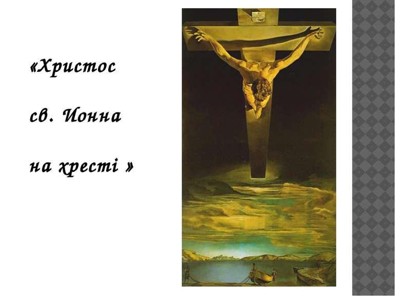 «Христос св. Ионна на хресті »