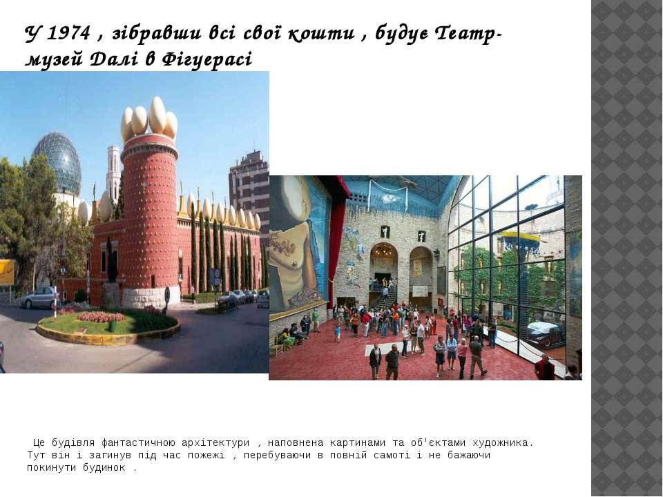 Це будівля фантастичною архітектури , наповнена картинами та об'єктами художн...