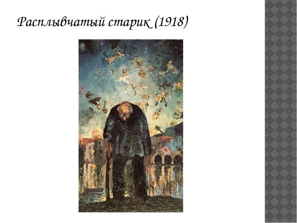 Расплывчатый старик (1918)