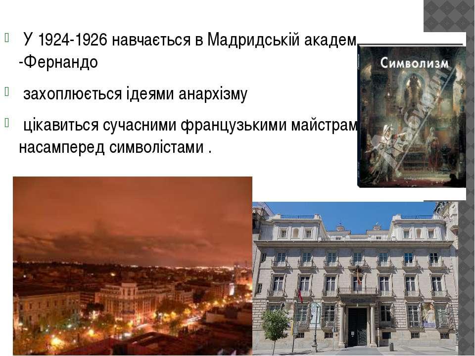 У 1924-1926 навчається в Мадридській академії Сан -Фернандо захоплюється ідея...