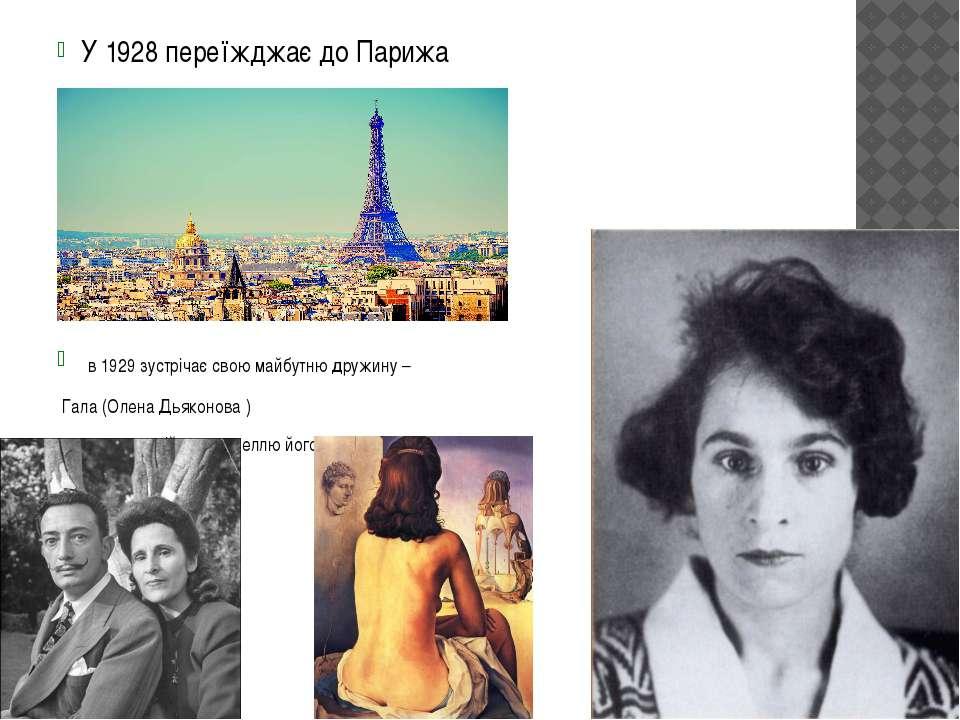 У 1928 переїжджає до Парижа в 1929 зустрічає свою майбутню дружину – Гала (Ол...