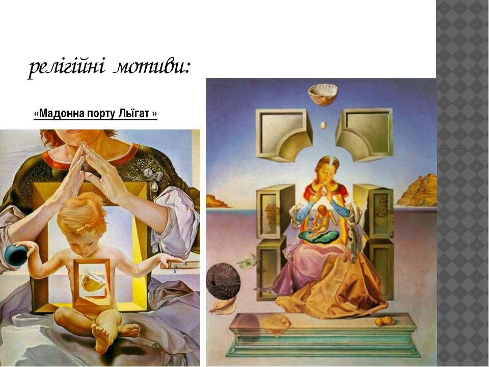 релігійні мотиви: «Мадонна порту Льїгат »