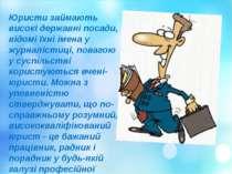 Юристи займають високі державні посади, відомі їхні імена у журналістиці, пов...