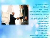 Привабливою рисою професії юриста є можливість вільно використовувати її у на...