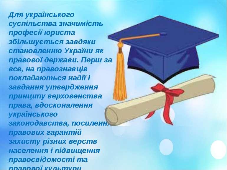 Для українського суспільства значимість професії юриста збільшується завдяки ...