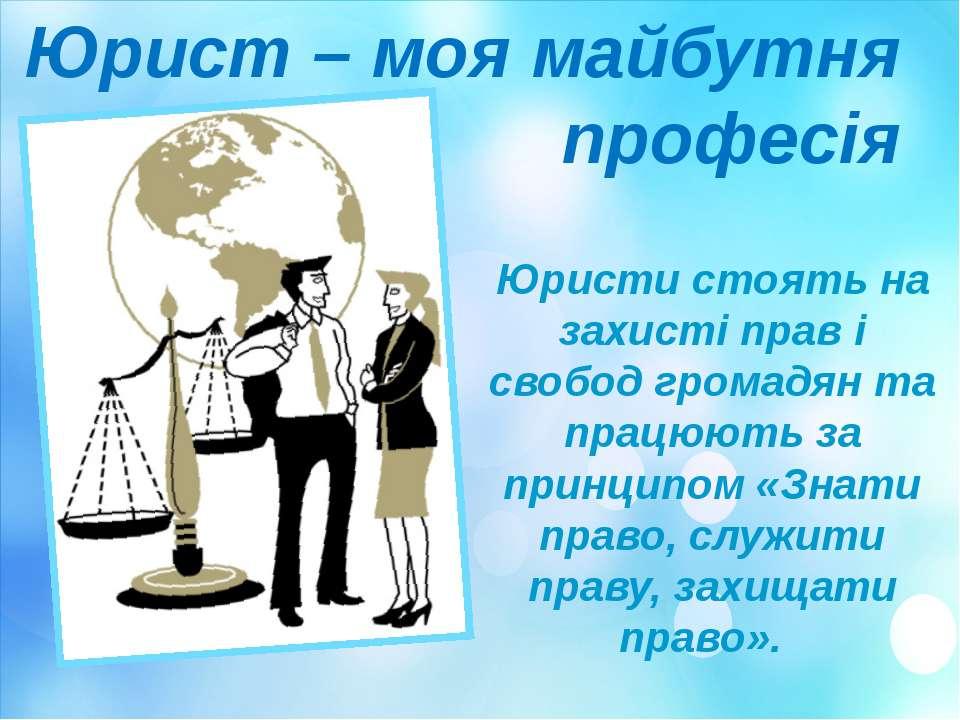 Юристи стоять на захисті прав і свобод громадян та працюють за принципом «Зна...