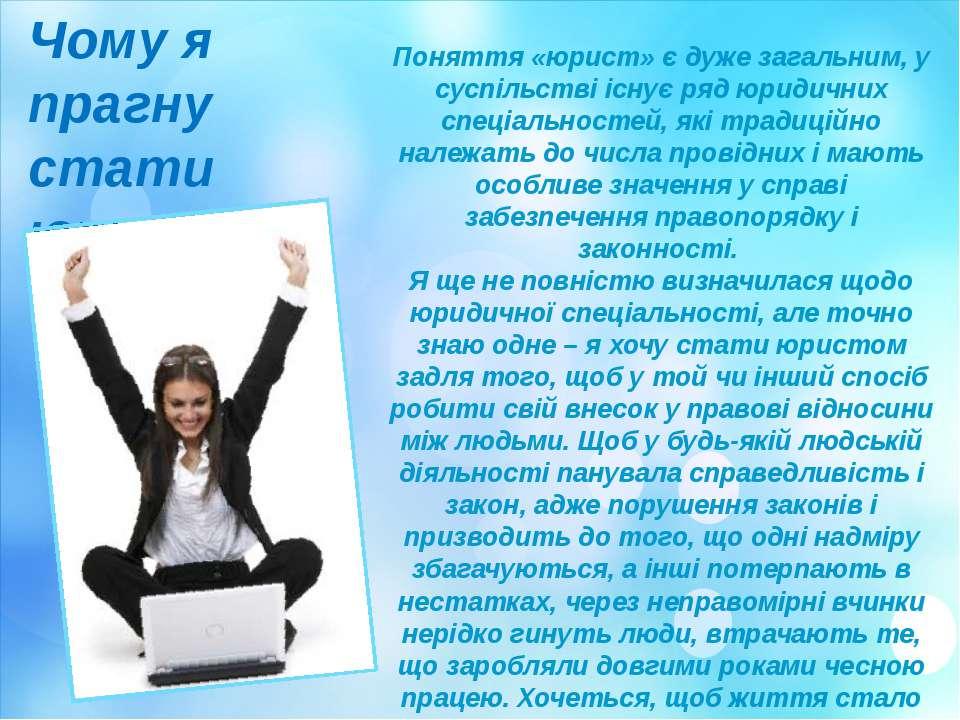 Поняття «юрист» є дуже загальним, у суспільстві існує ряд юридичних спеціальн...