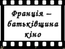 Франція – батьківщина кіно