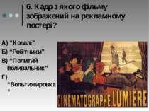 """6. Кадр з якого фільму зображений на рекламному постері? А) """"Ковалі"""" Б) """"Робі..."""
