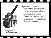 З усіх винахідників, найближче до створення кінематографу підійшли американец...