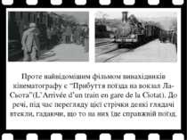 """Проте найвідомішим фільмом винахідників кінематографу є """"Прибуття поїзда на в..."""