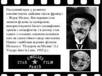 Наступний крок у розвитку кіномистецтва здійснив також француз – Жорж Мельєс....