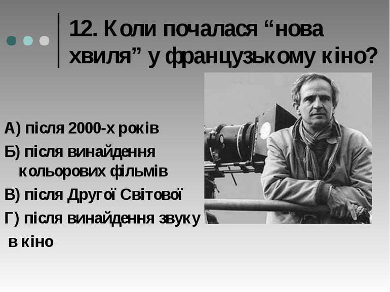 """12. Коли почалася """"нова хвиля"""" у французькому кіно? А) після 2000-х років Б) ..."""