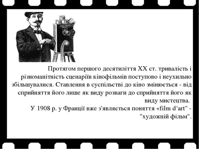 Протягом першого десятиліття XX ст. тривалість і різноманітність сценаріїв кі...