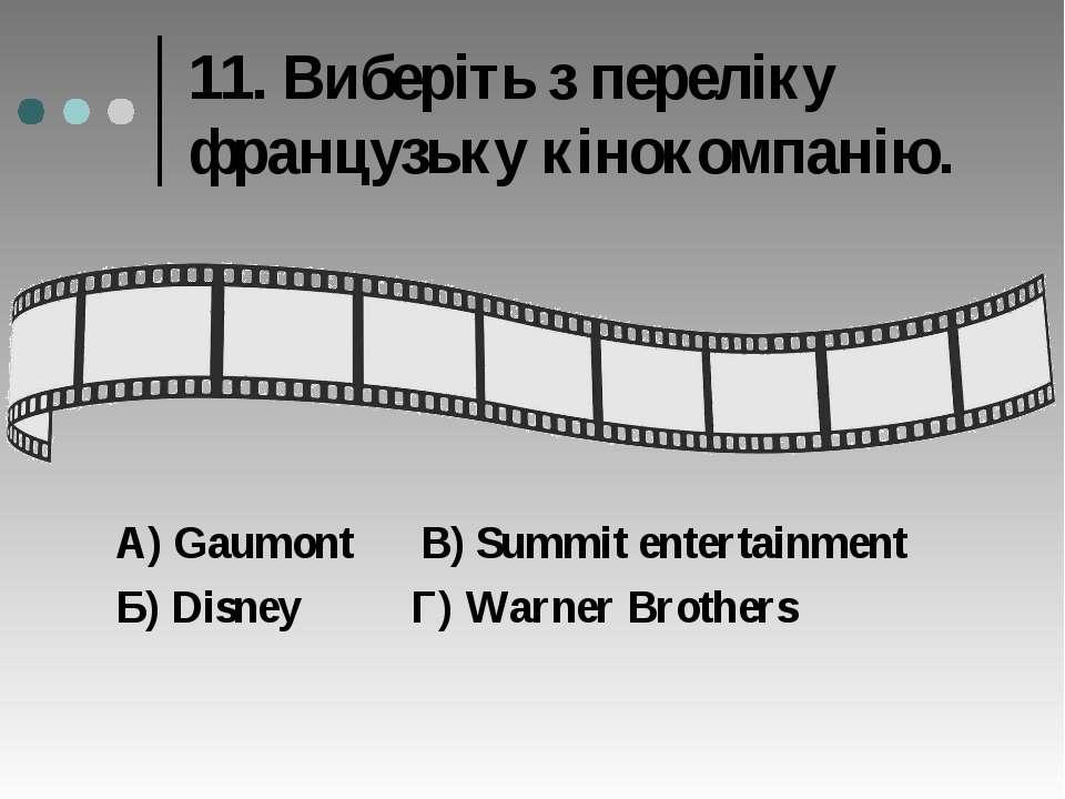 11. Виберіть з переліку французьку кінокомпанію. А) Gaumont В) Summit enterta...