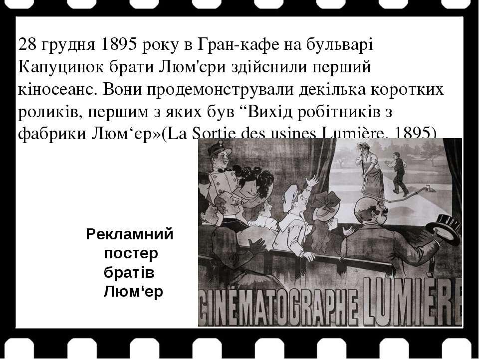 28 грудня 1895 року в Гран-кафе на бульварі Капуцинок брати Люм'єри здійснили...