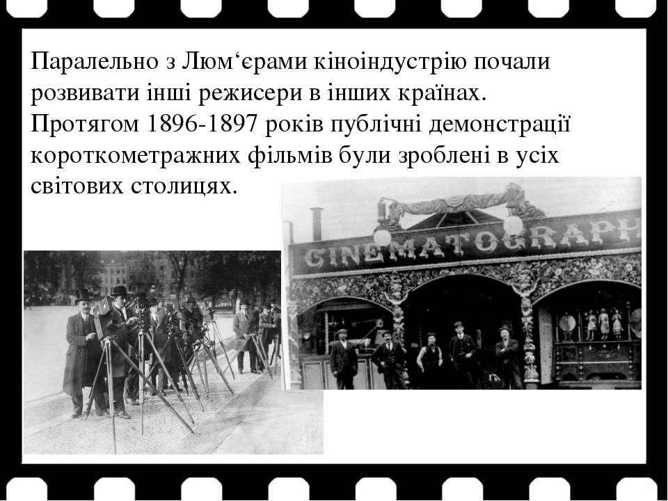 Паралельно з Люм'єрами кіноіндустрію почали розвивати інші режисери в інших к...