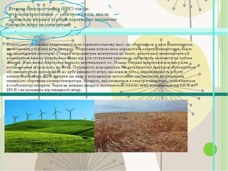 Вітроколесо установки закріплюється на горизонтальному валі, що обертається в...