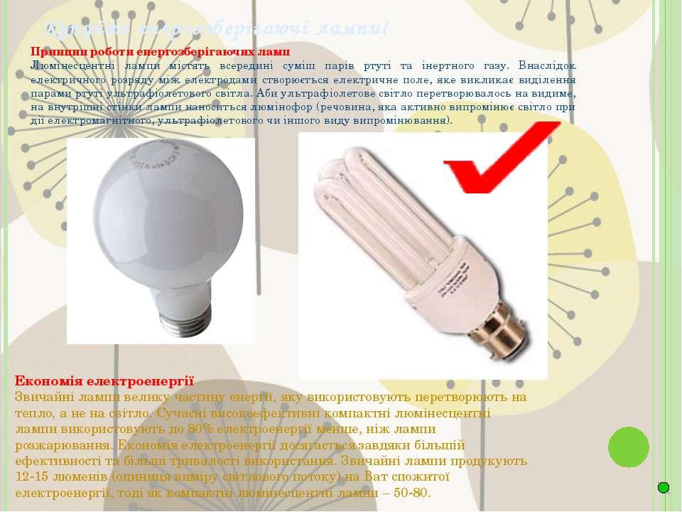 Купуйте енергозберігаючі лампи! Принцип роботи енергозберігаючих ламп Люмінес...