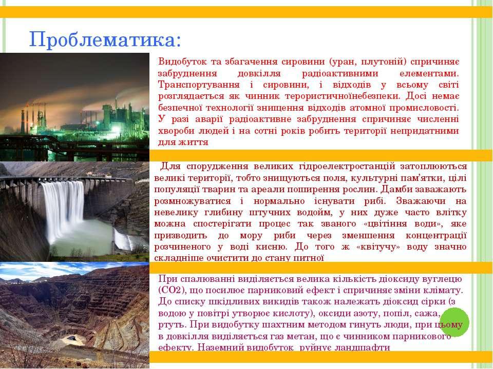 Проблематика: Видобуток та збагачення сировини (уран, плутоній) спричиняє заб...