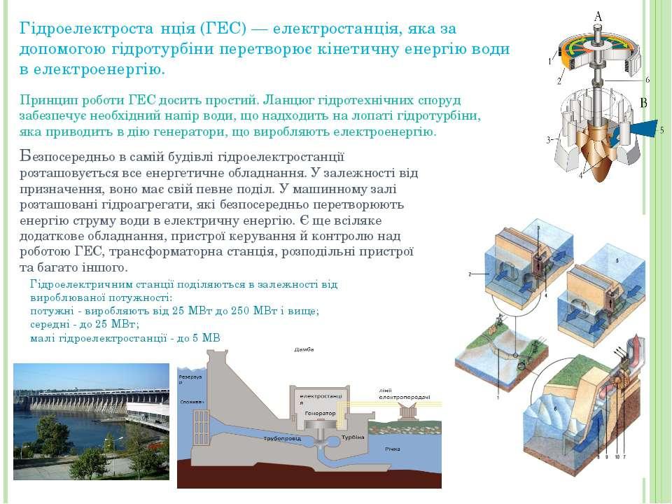 Гідроелектроста нція (ГЕС) — електростанція, яка за допомогою гідротурбіни пе...