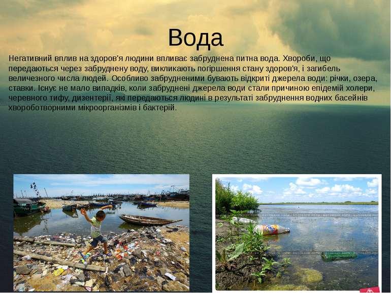 Вода Негативний вплив на здоров'я людини впливає забруднена питна вода. Хворо...