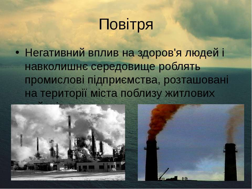 Повітря Негативний вплив на здоров'я людей і навколишнє середовище роблять пр...