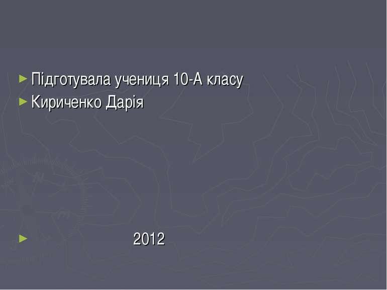 Підготувала учениця 10-А класу Кириченко Дарія 2012