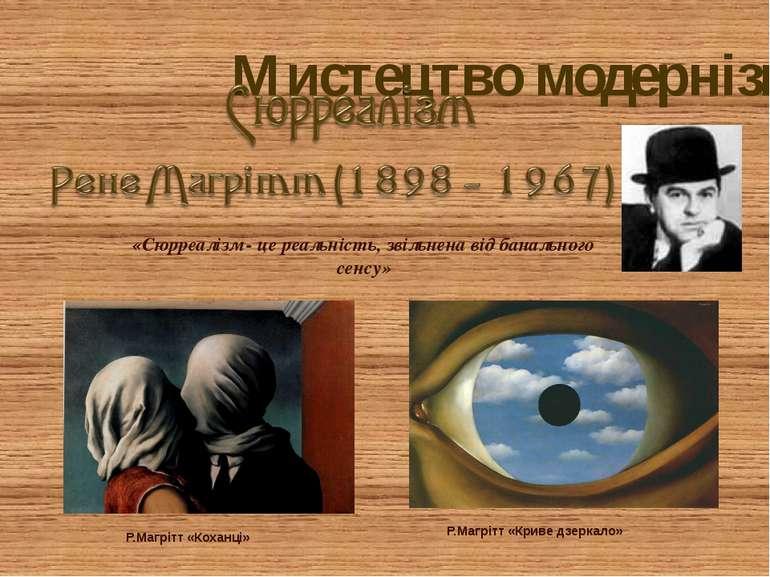 «Сюрреалізм - це реальність, звільнена від банального сенсу» Р.Магрітт «Кохан...