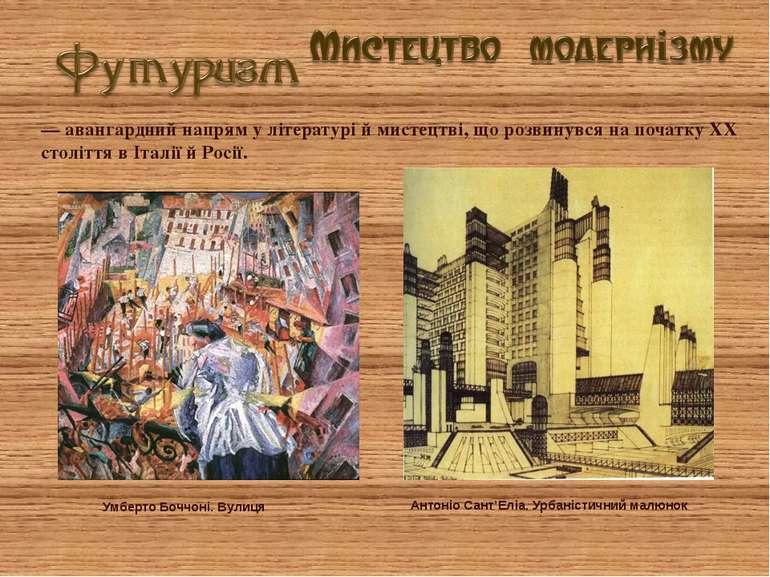 — авангардний напрям у літературі й мистецтві, що розвинувся на початку XX ст...