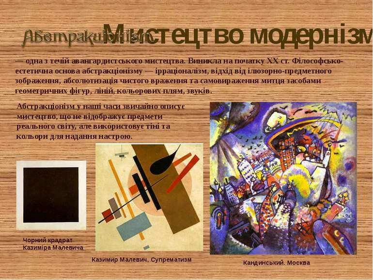 Мистецтво модернізму — одна з течій авангардистського мистецтва. Виникла на п...