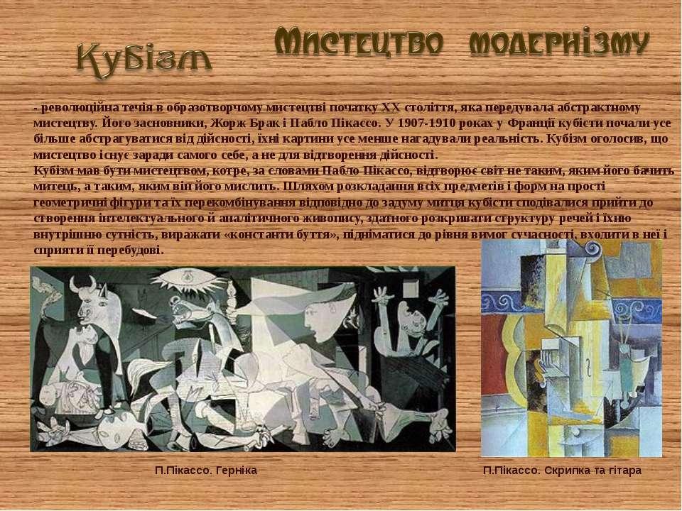 - революційна течія в образотворчому мистецтві початку XX століття, яка перед...
