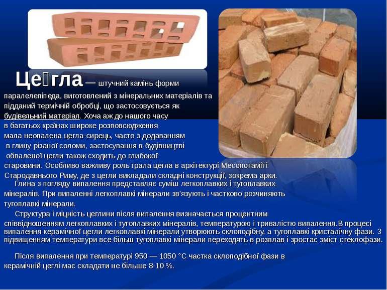 Це гла— штучний камінь форми паралелепіпеда, виготовлений з мінеральних мат...