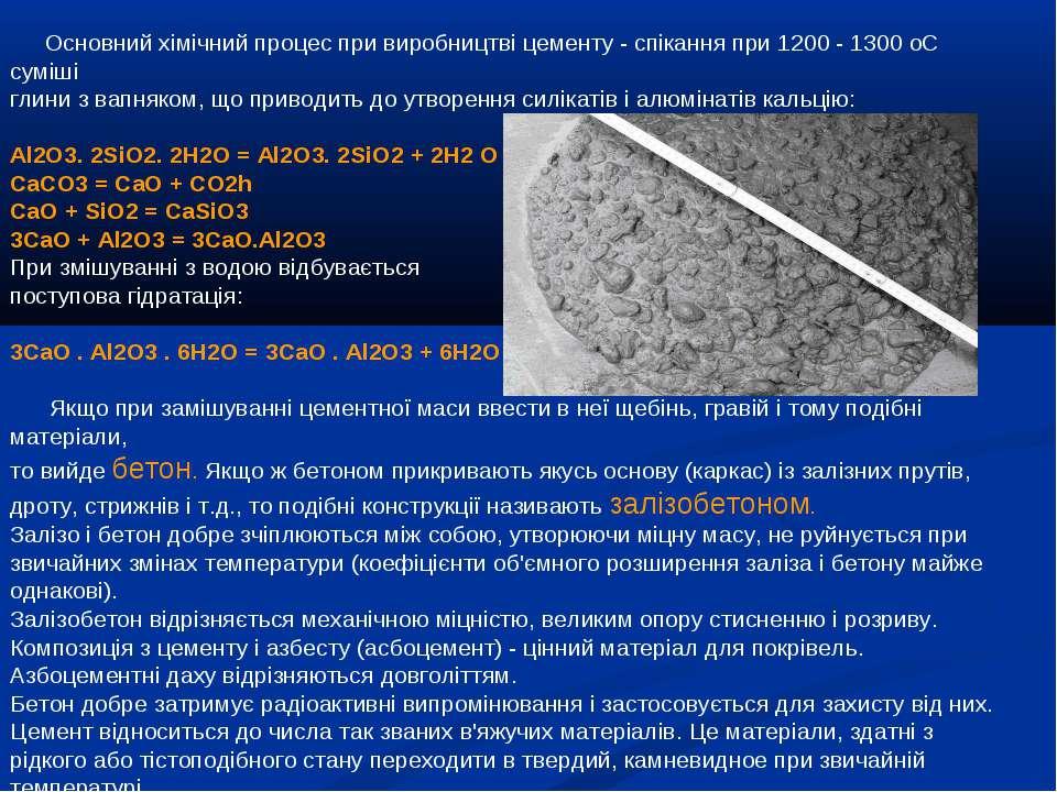 Основний хімічний процес при виробництві цементу - спікання при 1200 - 1300 о...