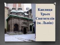 Каплиця Трьох Святителів (м. Львів)