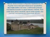 Чільне місце посідало оборонне будівництво. В Україні часто використовувалася...