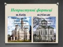 Неприступні фортеці м.Київ м.Ніжин