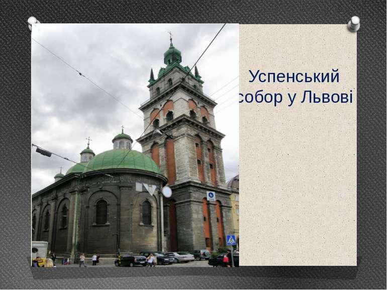 Успенський собор у Львові