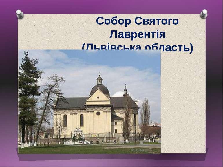 Собор Святого Лаврентія (Львівська область)