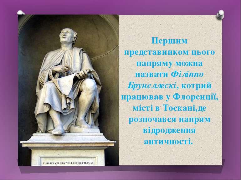 Першим представником цього напряму можна назвати Філіппо Брунеллескі, котрий ...