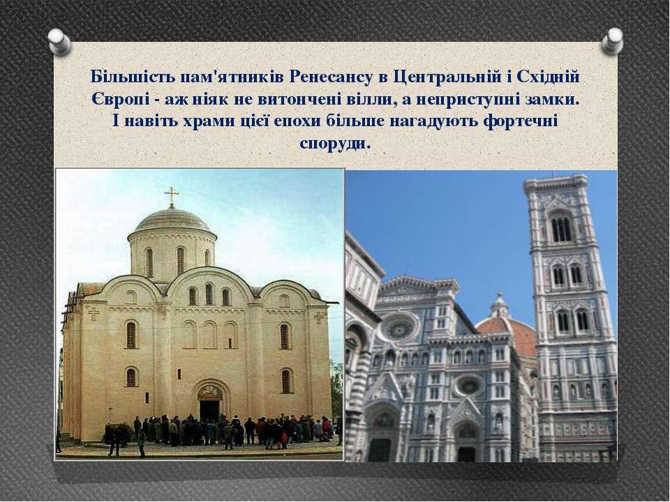Більшість пам'ятників Ренесансу в Центральній і Східній Європі - аж ніяк не в...